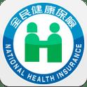 二代健保補充保險費試算app   二代健保費計算方式