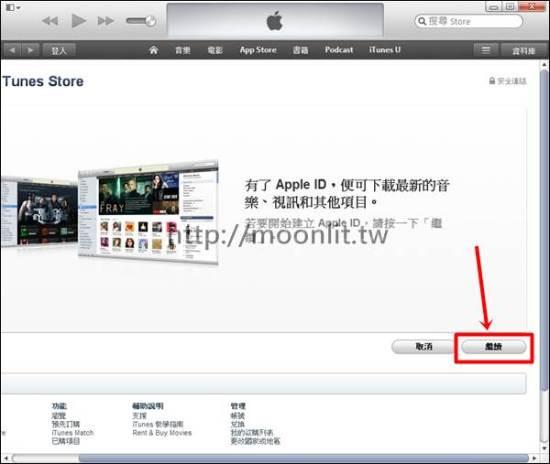 """免信用卡註冊 itunes 帳號 """"apple id"""""""