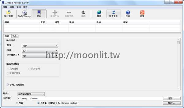 dvd轉檔程式下載 XMedia Recode 免安裝