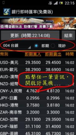 bank_exchange_rate_001