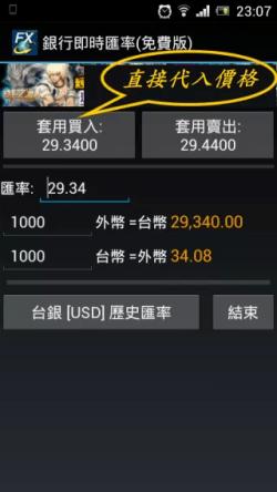 bank_exchange_rate_004