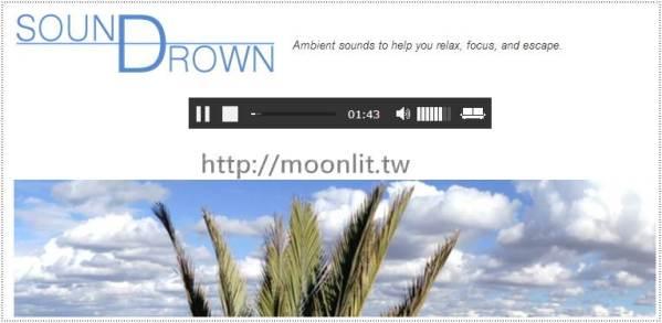 用環境音效打造有情調的工作環境 SounDrown
