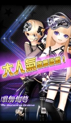 we_dance_online_2