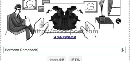 [Google Doodle]Hermann Rorschach 瑞士心理分析家 129歲冥誕紀念