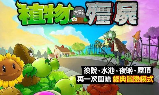 plant_vs_zombies_002