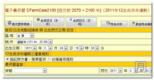 線上農民曆2015查詢