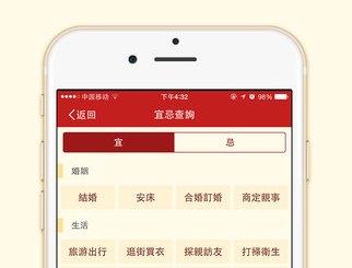 2016農民曆查詢 宜嫁娶日子 老黃曆-傳統萬年曆