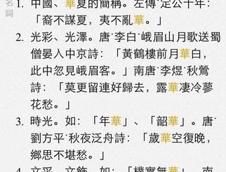 國語字典查詢app 國字學習必備工具