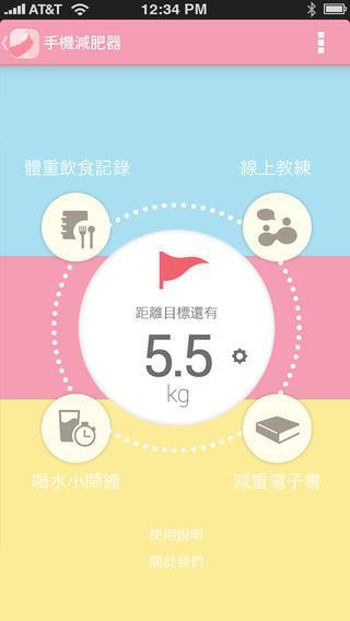 手機減肥器app 線上教練給您減肥建議