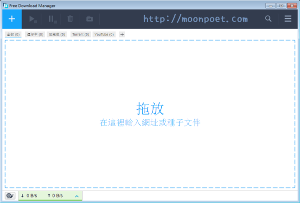 續傳軟體下載 Free Download Manager (FDM)