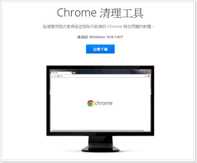Chrome清理工具下載 Google瀏覽器被綁架的救星