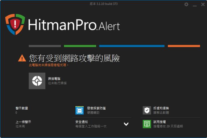 勒索病毒 預防勝於治療 HitmanPro 惡意軟體殺手之王