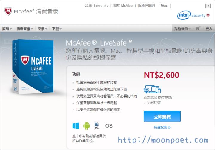 [限時免費]McAfee LiveSafe 跨平台安全大師 中文1年版