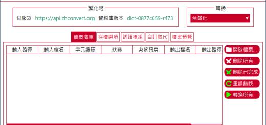 字幕繁簡轉換工具 繁化姬