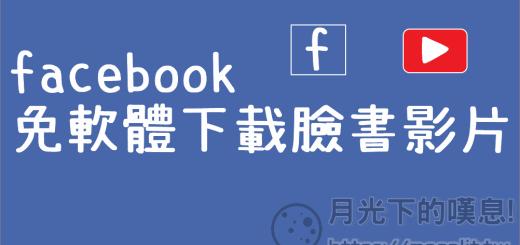 facebook影片下載方法 1080p高畫質免軟體