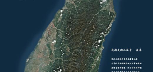 福衛五號高解析度台灣衛星空照圖免費下載
