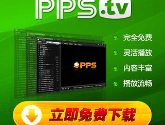 PPS 繁體中文網路電視 | PPS下載 (PC/Android/iOS)