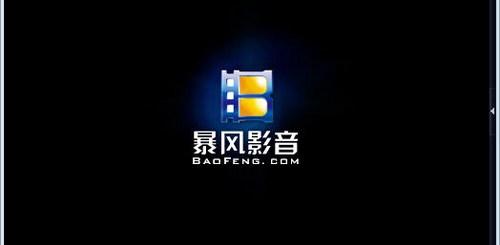 暴風影音繁體中文版下載