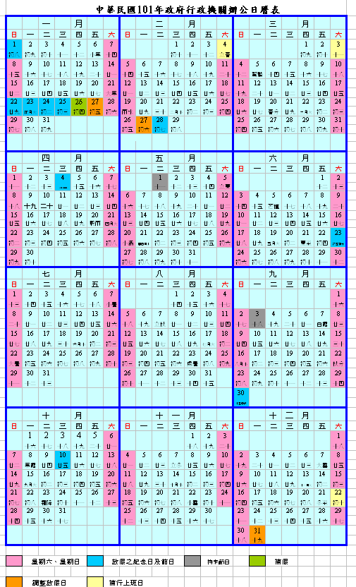 人事行政局2012行事曆下載