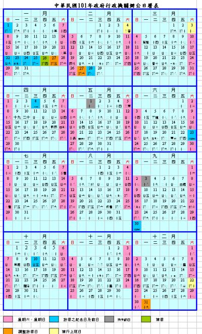101年政府行政機關辦公日曆表官方下載點