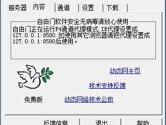 自由門最新版下載繁體中文專業版