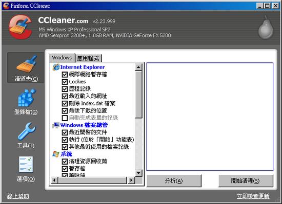 電腦清道夫 CCleaner 繁中免安裝版下載