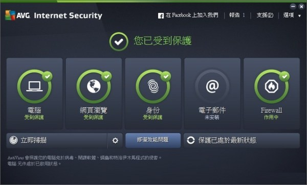 [限時免費]avg防毒軟體2016 - AVG internet security 2016
