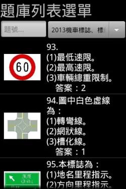 motor_driver_license_test_004