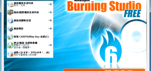 Ashampoo Burning Studio FREE 免費燒錄軟體