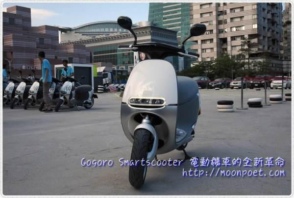[試駕]Gogoro SmartScooter 智慧雙輪電動車 電動機車界全新革命