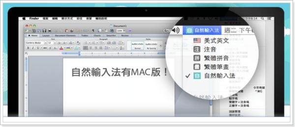 自然輸入法 免費版下載 - 讓中文輸入速度更上一層