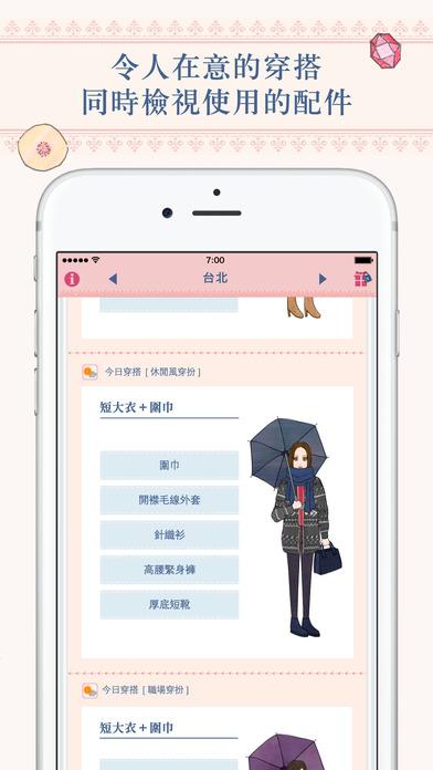 fashion_weather_4