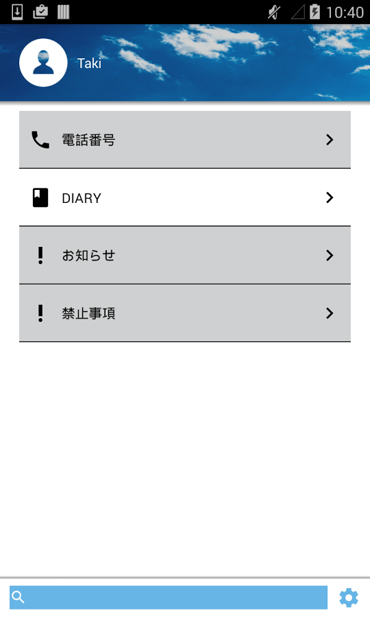 your_name_diary_003