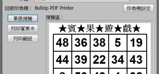 賓果卡製作軟體 - BingoCard