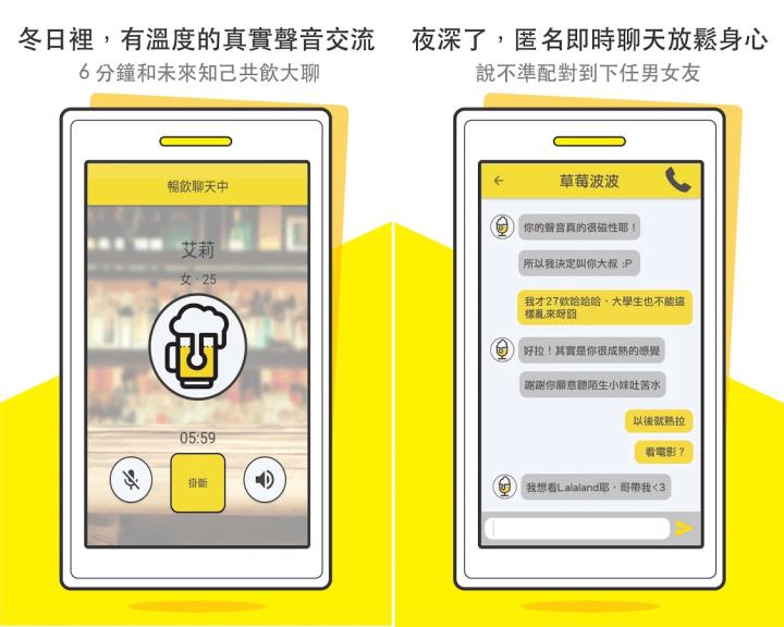 隨機聊天軟體 APP - Cheers 找酒友、找談心好友不需露臉...