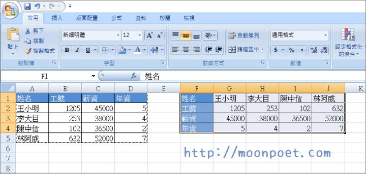 [Office小教室]Excel 行列互換 5秒輕鬆搞定