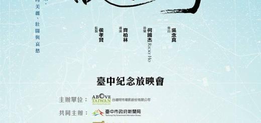 看見台灣紀念放映會台中場 一起緬懷用生命愛台灣的導演