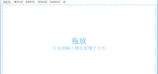 免費續傳下載軟體 Free Download Manager (FDM)