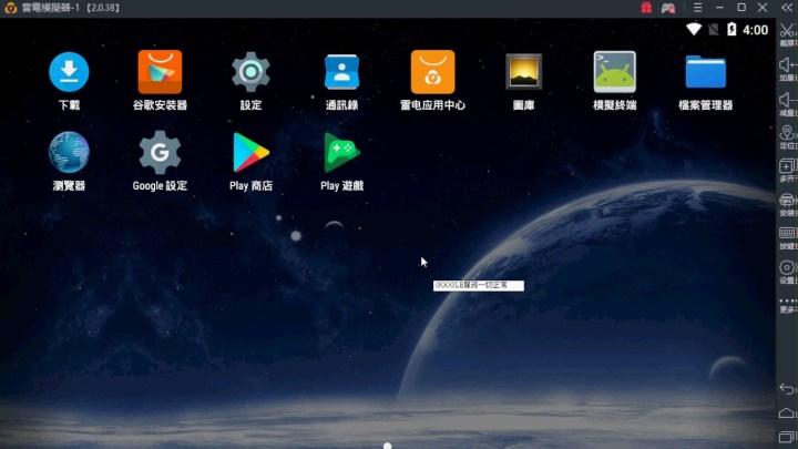 雷電模擬器多開遊戲超好用 Android模擬器