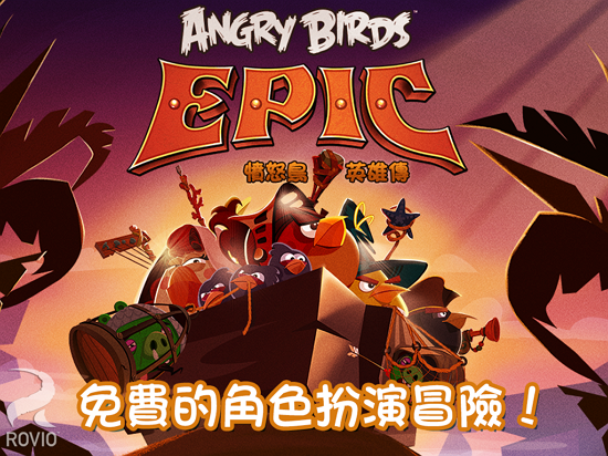 angry birds epic 破解 版