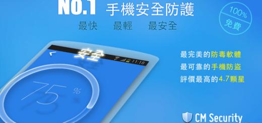 手機防毒軟體推薦 CM Security - 免費防毒軟體
