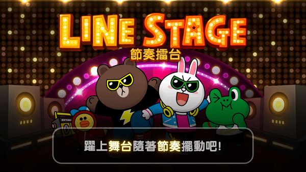 LINE_STAGE_002