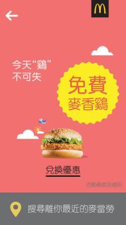 McDonald_Alarm_5