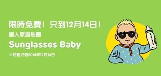 line 限時免費貼圖第七彈 - Sunglasses Baby 搞笑嬰兒原創貼圖