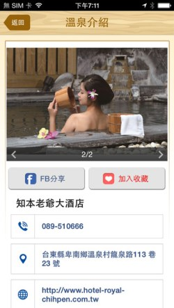 Taiwan_Hot_Springs_Search_5