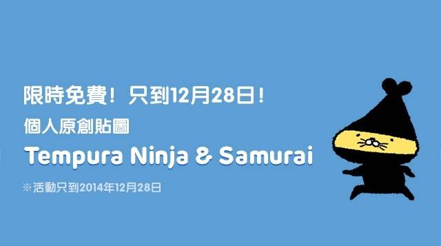 LINE免費貼圖區下載 - Tempura ninja&samurai