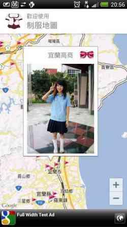高中制服排名票選 - 制服地圖 Uniform Map