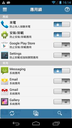 app_lock_002