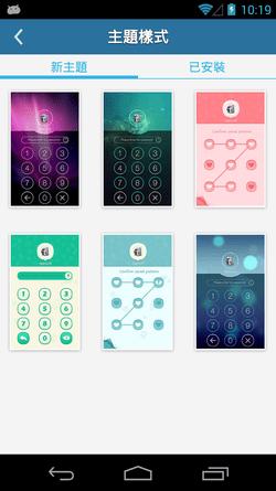app_lock_004