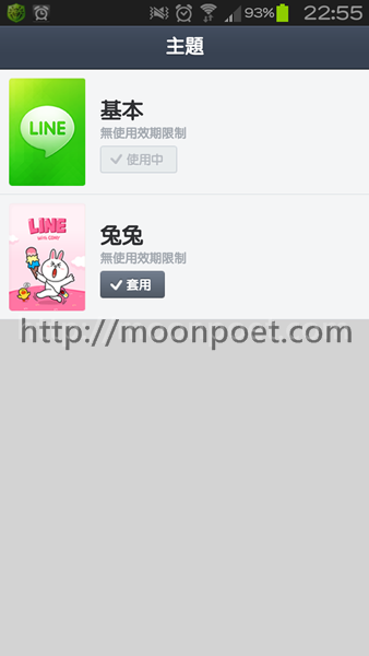 change_line_theme_02